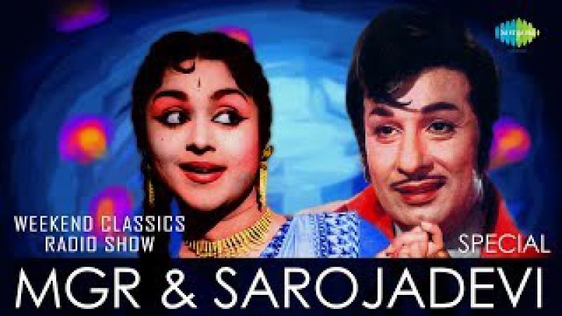 M.G.R SAROJADEVI Weekend Classics Radio Show எம்.ஜி.ஆர் - சரோஜாதேவி HD Songs R