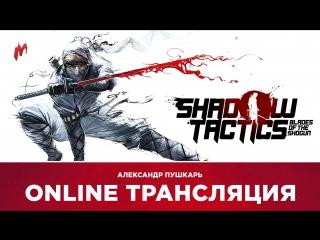 #VKLive | Shadow Tactics: Blades of the Shogun | Путь самурая