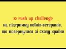 Долучайтесь до флешмобу 22 Push up Challenge та підтримайте наших бійців