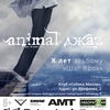 16.12 ANIMAL ДЖАZ | Собака Милле