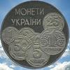 << МОНЕТИ УКРАЇНИ >>