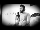 Cover Yerani Armenchik  Aboud Foad Ben Dlo3e Harot Aziz عبود فؤاد بين ضلوعي