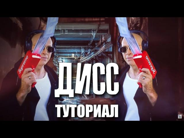 Сергей Дружко - Как сделать дисс своими руками