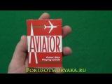 Обзор Колоды AVIATOR (АВИАТОР) - Где Купить Карты Авиатор - Фокусы с Картами от Моряка