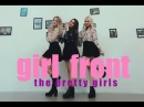 [K-POP COVER DANCE] LOONA/ODD EYE CIRCLE - Girl Front by THE PRETTY GIRLS
