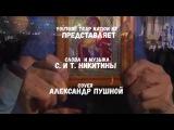 Татьяна и Сергей НикитиныАлександр Пушной -