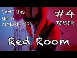 [Red Room #4]WHY THIS GIRL IS NAKED? (TEASER)