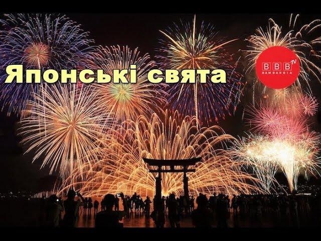 Популярні свята в Японії | Японские встречи с Еленой Капрановой , ч.15 » Freewka.com - Смотреть онлайн в хорощем качестве