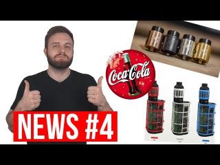 Новый Goon, Coca-cola против вейпинга и Wismec ES300