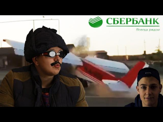 НОНСЕНС NEWS 2 : Обокрали Сбербанк,Крушение Самалёта,Обвиняют просто так!!