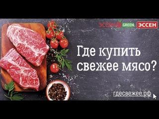 Где купить свежее мясо?