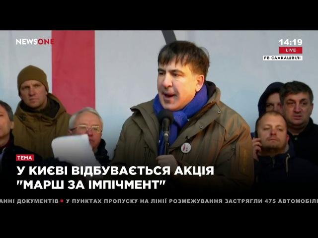 Саакашвили слова Порошенко один в один совпадают со словами Путина 17 12 17