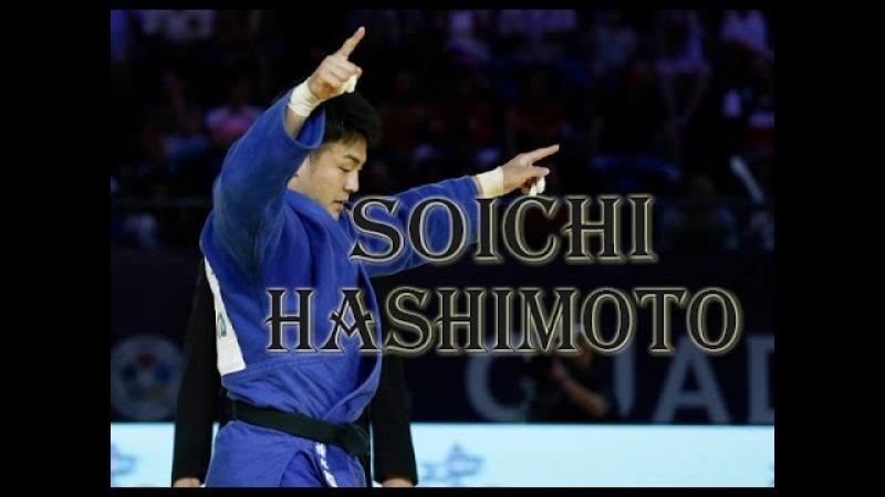 Soichi Hashimoto - The magic judo - 橋本聡一