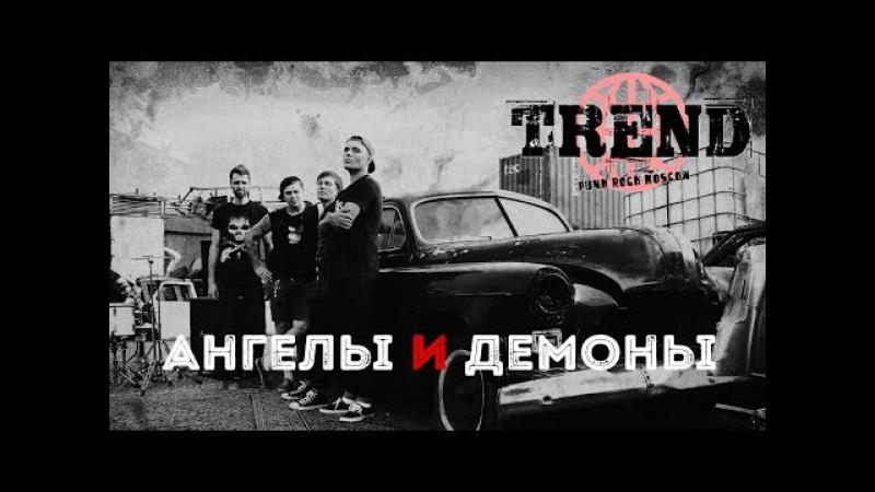 Trend - Ангелы и демоны (official video)