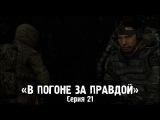 Сталкер - «В Погоне за Правдой»   Серия 21