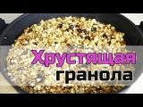 Хрустящая гранола || Полезный и питательный завтрак - БЕЗ ЛИШНИХ УГЛЕВОДОВ