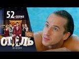 Отель Элеон - 10 серия 3 сезон 52 серия - комедия HD