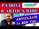 Развод в автосалонах Автохлам за 800 тыс Советы юриста