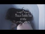 Маша Badda Boo - изгибы fan lyrics video