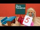 ПАРТА В ПОДАРОК НА ДЕНЬ РОЖДЕНИЯ Эвелина Плачет Мультик Куклы Барби Про школу