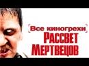 Все киногрехи и киноляпы Рассвет мертвецов, 2004