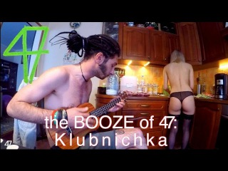 the Show of 47: Booze - Klubnichka! Домашняя настойка Клубничка СОРОКСЕМЬ приготовление