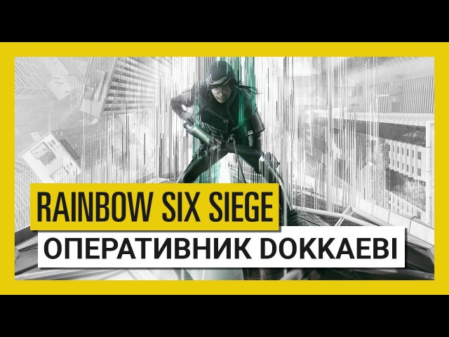 Tom Clancy's Rainbow Six Осада White Noise оперативник Dokkaebi