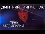 Тень Модильяни. Спектакль Дмитрия Минчёнка. Stand-up ДРАМА. Киноклуб