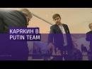 Шахматист Карякин присоединился к движению Putin Team