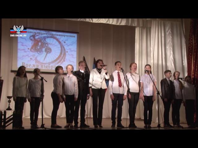 В Шахтерске прошел ежегодный фестиваль студенческого творчества «Время выбрало нас