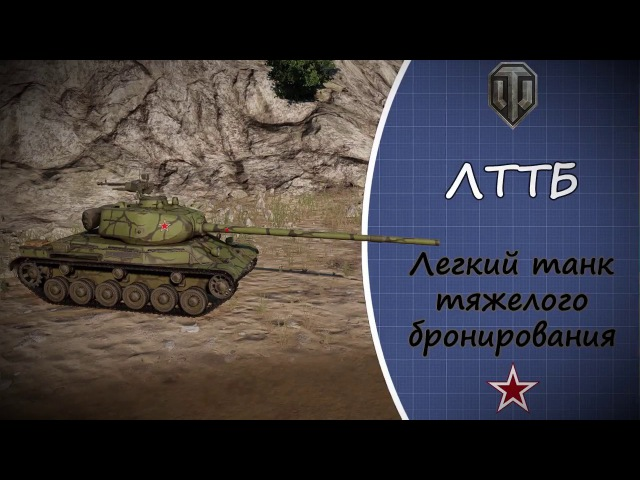 WOT PS4 ЛТТБ Light Tank with Heavy Armor Ace Tanker With Music