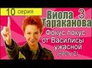 Виола Тараканова В мире преступных страстей 3 сезон 10 серия Фокус покус от Васил...
