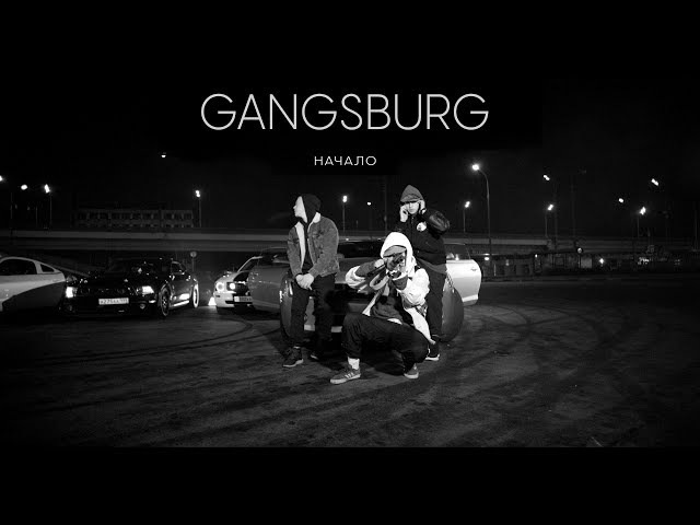 Gangsburg Dom1no - Начало (prod. by Пафи Паф) / RYDARECORDZ, 2017