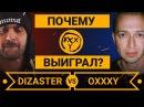 Оксимирон VS Дизастер ПОЧЕМУ ВЫИГРАЛ ОКСИ