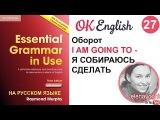 Unit 27 Оборот GOING TO - собираюсь сделать  английская грамматика на OK English
