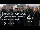 Закон и порядок Отдел оперативных расследований 4 сезон 3 серия Монстр