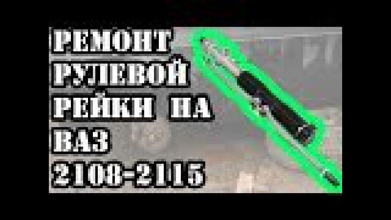Ремонт рулевой рейки ВАЗ 2108, 2109, 2113, 2114, 2115