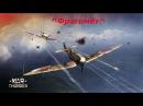 War Thunder Симуляторные бои ^Фрагомёт^ Война глазами пилота