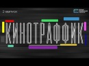 Кинотраффик: «Евразиец», «Субура» и другие