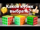 Какой кубик Рубика купить в 2018 🤔 Как выбрать качественный кубик Рубика 3х3. Часть 2