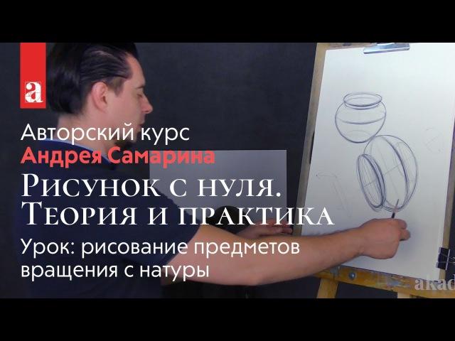 Конструктивное рисование предметов вращения с натуры Авторский Курс Андрея Самарина ~ Akademika