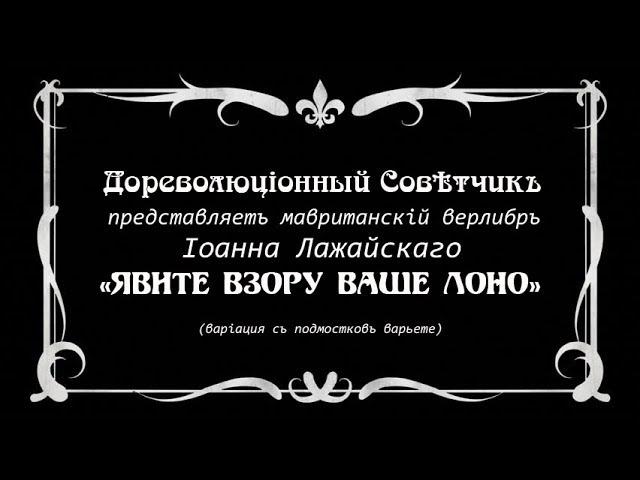 Дореволюцiонный Совѣтчикъ Явите взору ваше лоно