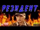 ВОЕННЫЕ ФИЛЬМЫ про Разведчиков РЕЗИДЕНТ 1941 45 Военное Кино военныефильмы