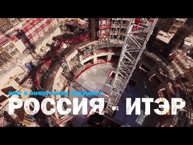 РОССИЯ - ИТЭР / Шаг в энергетику будущего