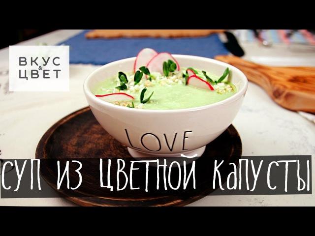 Суп из цветной капусты | raw | vegan | рецепт от ВкусЦвет