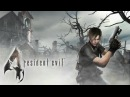 Resident Evil 4 — Оселя зла 4 — 5