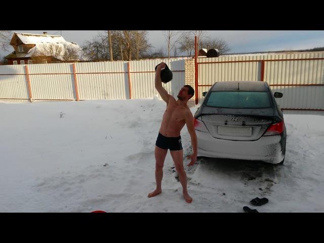 Тренировки на снегу вегана-сыроеда. Жим 32 кг гири на мизинце.