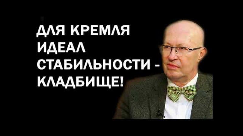 Валерий Соловей - ИДЕАЛ СТАБИЛЬНОСТИ ДЛЯ КРЕМЛЯ - КЛАД БИЩЕ!