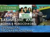 Бабий бунт, или война в Новосёлково. 9-10 серия (Премьера 2017). Мелодрама, комедия @ К ...
