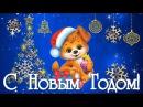 Поздравления с Новым Годом Собаки🐶🎄Прикольные Поздравления с Новым Годом🎄Новогодние Поздравления
